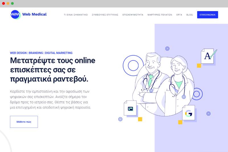 Mdesigners-webmedical-webdesign-medical-marketing-image-1