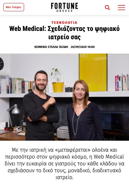 Οι MDesigners μιλούν για το WebMedical και το ψηφιακό ιατρείο